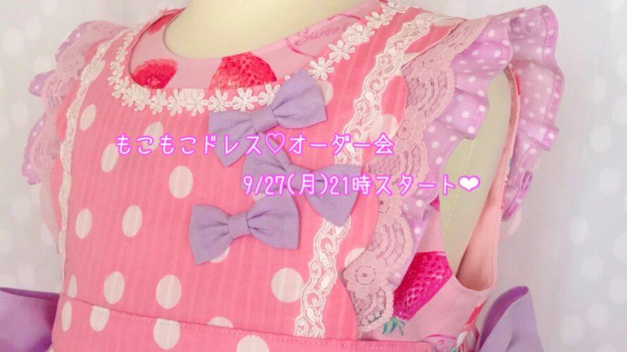もこもこドレスオーダー会☆苺ミルクのエプロンドレス